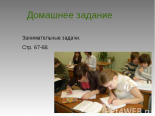 Домашнее задание Занимательные задачи.Стр. 67-68.