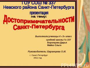 ГОУ СОШ № 337Невского района Санкт-Петербургапрезентацияна тему:Достопримечатель