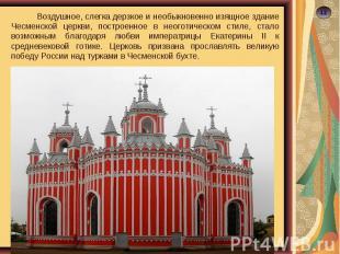 Воздушное, слегка дерзкое и необыкновенно изящное здание Чесменской церкви, пост
