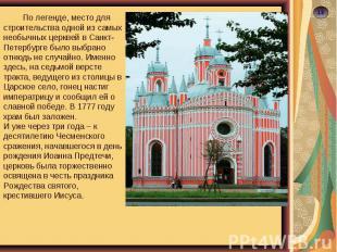 По легенде, место для строительства одной из самых необычных церквей в Санкт-Пет