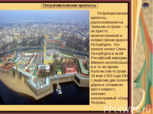 Петропавловская крепость Петропавловская крепость, расположенная на Заячьем остр