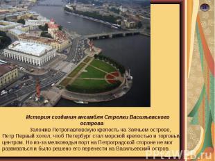 История создания ансамбля Стрелки Васильевского острова Заложив Петропавловскую
