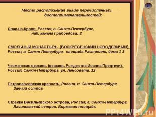 Место расположения выше перечисленных достопримечательностей:Спас-на-Крови Росси