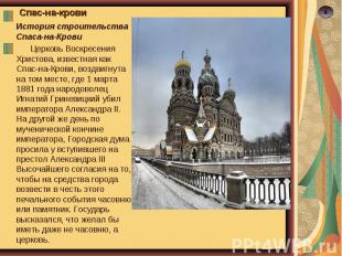 История строительства Спаса-на-Крови Церковь Воскресения Христова, известная как