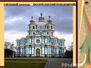 СМОЛЬНЫЙ монастырь (ВОСКРЕСЕНСКИЙ НОВОДЕВИЧИЙ)