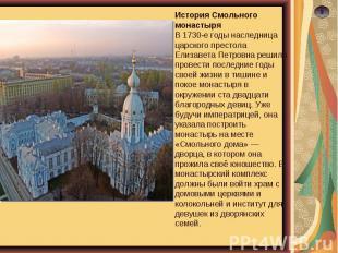 История Смольного монастыряВ 1730-е годы наследница царского престола Елизавета