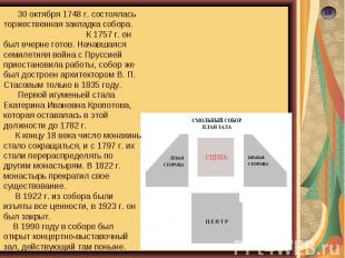 30 октября 1748 г. состоялась торжественная закладка собора. К 1757 г. он был вч