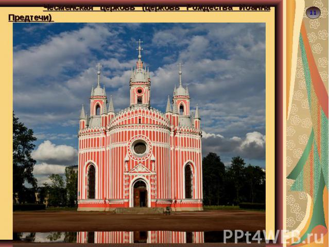 Чесменская церковь (церковь Рождества Иоанна Предтечи)