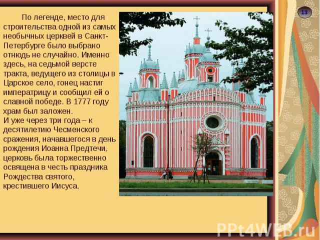 По легенде, место для строительства одной из самых необычных церквей в Санкт-Петербурге было выбрано отнюдь не случайно. Именно здесь, на седьмой версте тракта, ведущего из столицы в Царское село, гонец настиг императрицу и сообщил ей о славной побе…