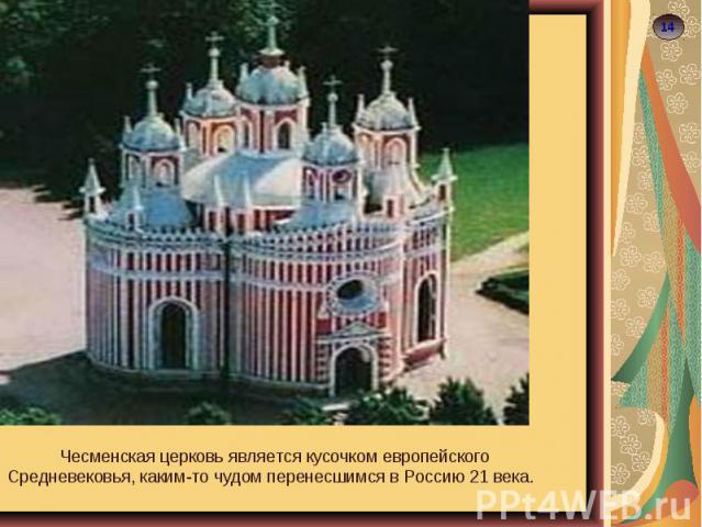 Чесменская церковь является кусочком европейского Средневековья, каким-то чудом перенесшимся в Россию 21 века.