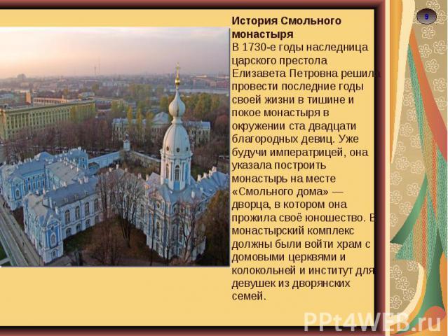 История Смольного монастыряВ 1730-е годы наследница царского престола Елизавета Петровна решила провести последние годы своей жизни в тишине и покое монастыря в окружении ста двадцати благородных девиц. Уже будучи императрицей, она указала построить…