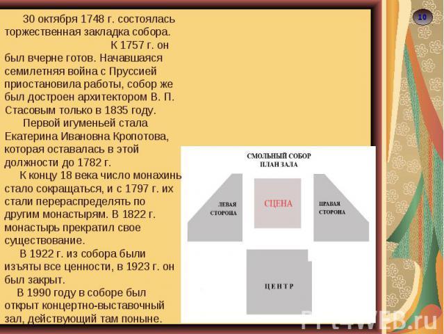 30 октября 1748 г. состоялась торжественная закладка собора. К 1757 г. он был вчерне готов. Начавшаяся cемилетняя война с Пруссией приостановила работы, собор же был достроен архитектором В. П. Стасовым только в 1835 году. Первой игуменьей стала Ека…