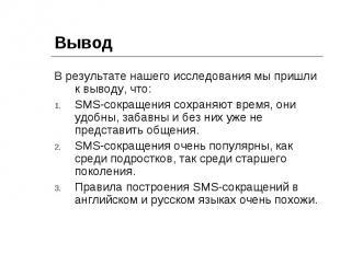 Вывод В результате нашего исследования мы пришли к выводу, что:SMS-сокращения со
