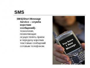 SMS SMS(Short Message Service – служба коротких сообщений)-технология, позволяющ