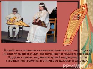 """В наиболее старинных славянских памятниках слово """"гусли"""" иногда упоминается для"""