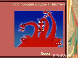 Кого победил Добрыня Никитич? Змея