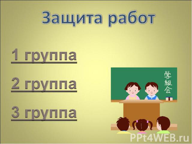 Защита работ 1 группа2 группа3 группа
