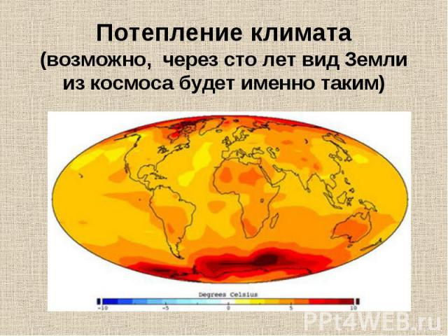 Потепление климата(возможно, через сто лет вид Земли из космоса будет именно таким)