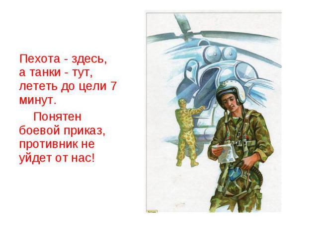 Пехота - здесь, а танки - тут, лететь до цели 7 минут. Понятен боевой приказ, противник не уйдет от нас!