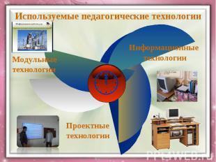 Используемые педагогические технологииМодульные технологии Информационные технол