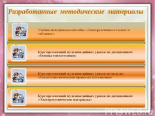 Разработанные методические материалы Учебно-методическое пособие «Электротехника