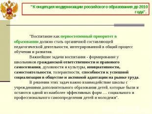"""""""Концепция модернизации российского образования до 2010 года"""". """"Воспитание как п"""