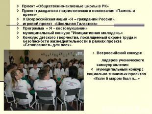 ◊ Проект «Общественно-активные школы в РК»◊ Проект гражданско-патриотического во