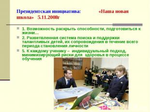 Президентская инициатива: «Наша новая школа» 5.11.2008г 5 ноября 2008 года 1. Во