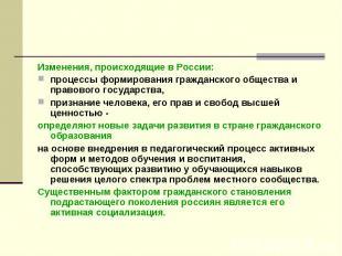 Изменения, происходящие в России: процессы формирования гражданского общества и