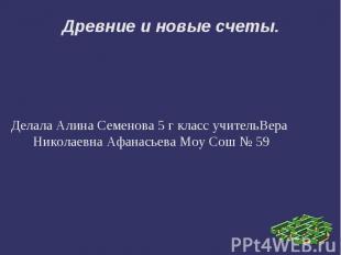 Древние и новые счеты. Делала Алина Семенова 5 г класс учительВера Николаевна Аф