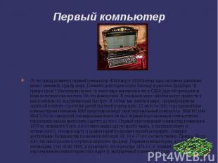 Первый компьютер 25 лет назад появился первый компьютер IBMАвгуст 2006Иногда одн