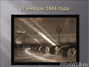 27 января 1944 года