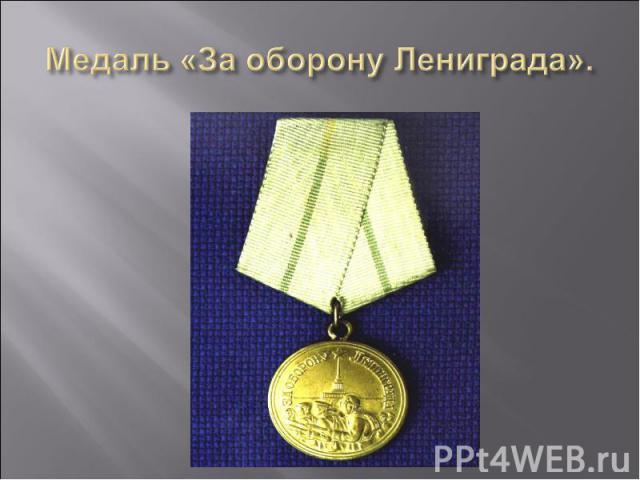 Медаль «За оборону Лениграда».