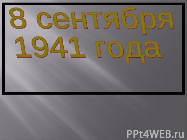 8 сентября1941 года