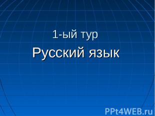 1-ый турРусский язык