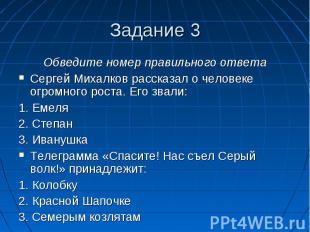 Задание 3 Обведите номер правильного ответаСергей Михалков рассказал о человеке