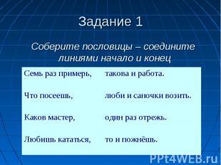 Задание 1 Соберите пословицы – соедините линиями начало и конец