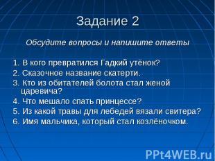 Задание 2 Обсудите вопросы и напишите ответы1. В кого превратился Гадкий утёнок?