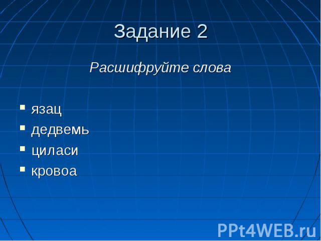 Задание 2 Расшифруйте словаязацдедвемьциласикровоа