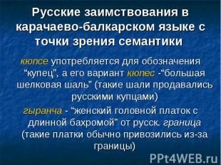 Русские заимствования в карачаево-балкарском языке с точки зрения семантики кюпс