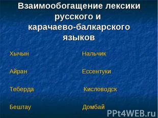 Взаимообогащение лексики русского и карачаево-балкарского языков Хычын НальчикАй