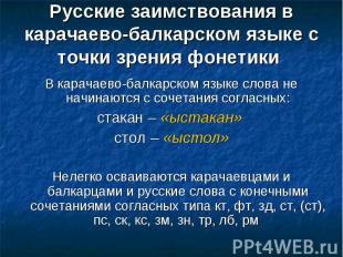 Русские заимствования в карачаево-балкарском языке с точки зрения фонетики В кар