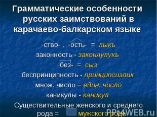 Грамматические особенности русских заимствований в карачаево-балкарском языке -с
