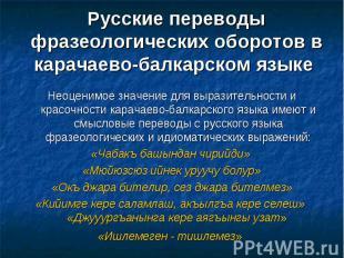 Русские переводы фразеологических оборотов в карачаево-балкарском языке Неоценим