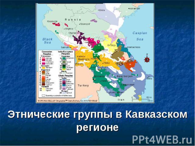 Этнические группы в Кавказском регионе