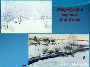 Репродукции картин К.Ф.Юона