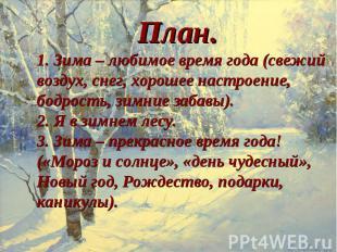 План.1. Зима – любимое время года (свежий воздух, снег, хорошее настроение, бодр