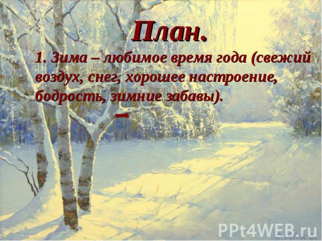 План.1. Зима – любимое время года (свежий воздух, снег, хорошее настроение, бодрость, зимние забавы).