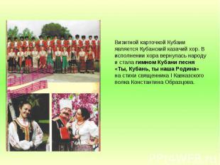 Визитной карточкой Кубани является Кубанский казачий хор. В исполнении хора верн
