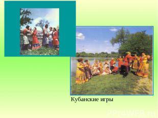 Кубанские игры